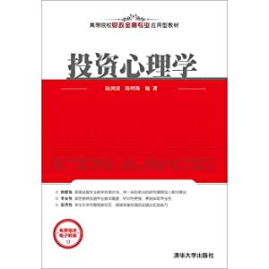 Investment Psychology(Chinese Edition): LU JIAN QING