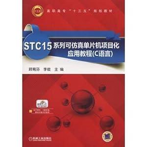 STC15 Series MCU simulation project application tutorial: GU JU FEN
