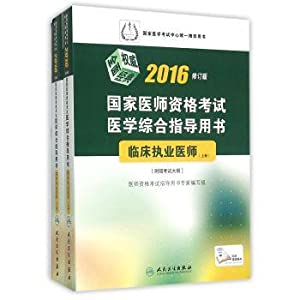 2016 National Medical Licensing Examination comprehensive medical guide books: clinical ...