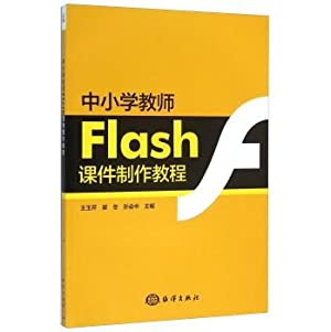 Schoolteachers Flash courseware tutorial (with CD-ROM)(Chinese Edition): WANG YU QIN