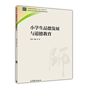 Pupils Moral Development and Moral Education(Chinese Edition): LIU HUI .