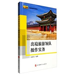 Tour Leaders operating practices(Chinese Edition): LU JIAN MING
