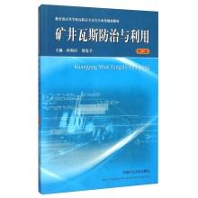 Mine Gas Control and Utilization (2nd Edition)(Chinese: SUN HE YING