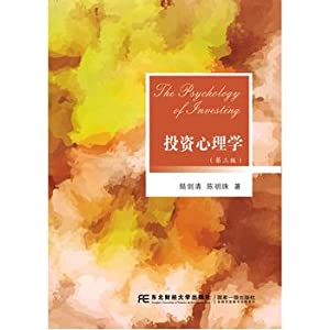 Investment Psychology (third edition)(Chinese Edition): LU JIAN QING