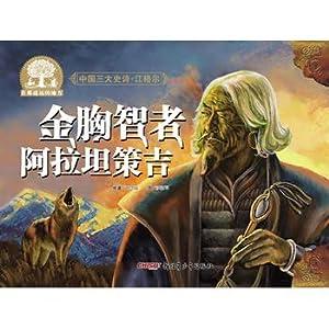 China's three epic Jiang Geer: Gold chest: WEN / LIU