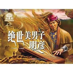 China's three epic Jiang Geer: Akihiko masterpiece: WEN ) LIU
