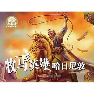 China's three epic Jiang Geer: Wrangler Hero: WEN ) LIU