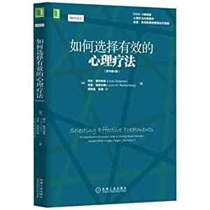 How to choose an effective psychotherapy (the original book version 4)(Chinese Edition): MEI ) LIN ...