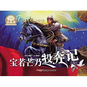 China's three epic Jiang Geer: Treasure Mountain: WEN ) LIU