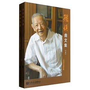 Sun Shen Song Book (Set 2 Volumes)(Chinese Edition): REN MIN YIN YUE CHU BAN SHE BIAN