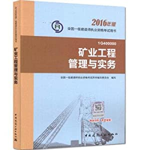Construction division 2016 textbook: Port and Waterway: QUAN GUO YI