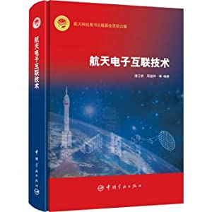 Aerospace electronic interconnect technology(Chinese Edition): PAN JIANG QIAO . ZHOU DE XIANG ZHU