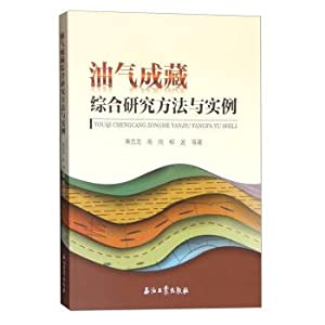 Hydrocarbon accumulation comprehensive research methods and examples(Chinese: HUANG ZHI LONG