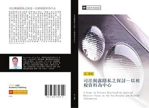 si fa jie lu yin si zhi: Hui Gan Fan