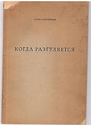 Kogda razgulyaetsya razguljajetsja [When the skies clear].: PASTERNAK, Boris