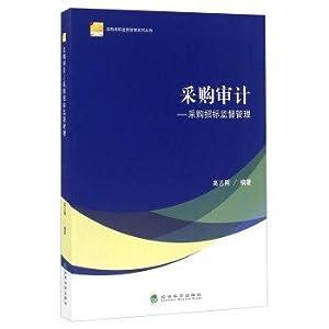 Procurement Audit - Bidding Regulatory(Chinese Edition): GAO ZHI GANG