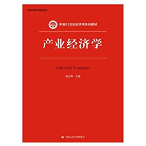 Industrial Economics (New 21st century economics textbook series; national quality course materials...