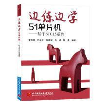 While practicing learn 51 single: Based STC15: LI ZHI YUAN