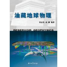 Reservoir geophysics(Chinese Edition): GUI ZHI XIAN