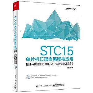 STC15 MCU C language programming and application: XU AI JUN