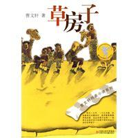 The Thatched House(Chinese Edition): Cao Wenxuan