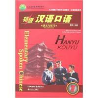 Elementary Spoken Chinese (Second Edition) (Volume I)(with: Edited by Dai