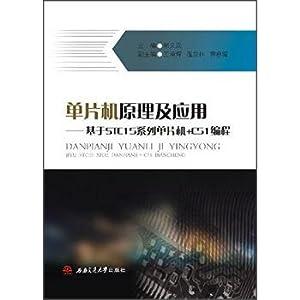 Principle and application of single chip microcomputer: LAI YI HAN