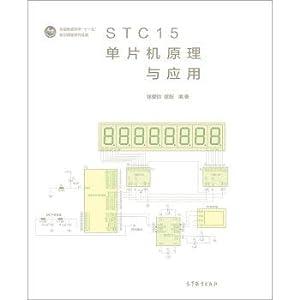 Principle and application of STC15 single chip: XU AI JUN