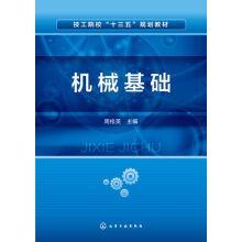 Mechanical Foundation (Zhou Guiying)(Chinese Edition): ZHOU GUI YING BIAN
