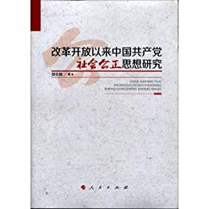 A study on the social justice thought: GAO ZHI GANG