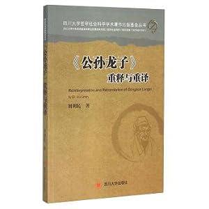 Gongsunlongzi reinterpretation and Retranslation(Chinese Edition): LIU LI MIN