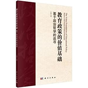 The value base of educational policy based on the pursuit of political philosophy(Chinese Edition):...