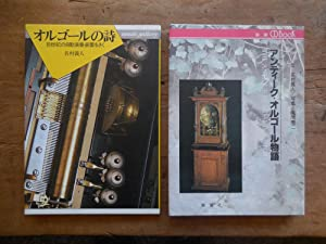 Antique music box story (Mass Market CD book) (1995) ISBN: 4107804011 [Japanese Import]