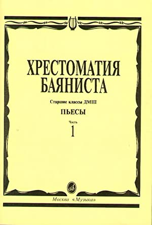 Music reader for Button accordion. Music school senior classes. Part 1. Pieces. Ed. by V. Grachev...