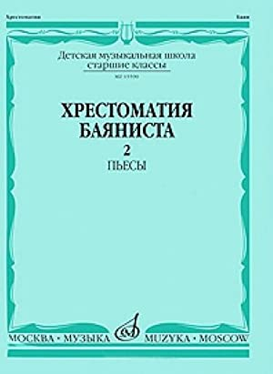 Music reader for Button accordion (Bayan). Music school senior classes. Part 2. Pieces. Ed. by V....