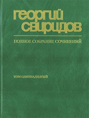 Collected works of Georgy Sviridov. Vol. 11: Country of My Fathers, Wooden Russia at all