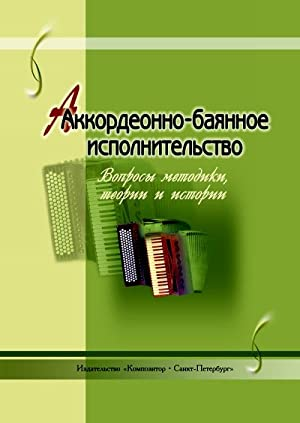 Accordion and Bayan Performance. Method, theory and history