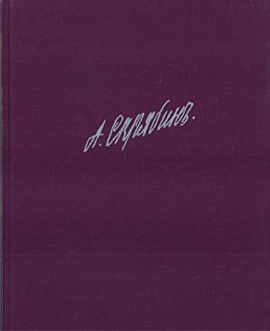 Collected Works of Alexander Scriabin. Vol. 1. Symphony No. 1. For soloists, choir and orchestra....