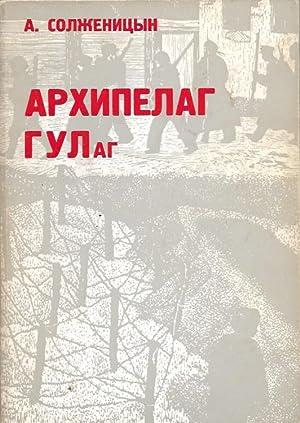 The Gulag Archipelago 1918-1956, Parts I-II.: Solzhenitsyn, Aleksandr.