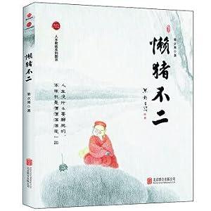 Lazy pig is not 2(Chinese Edition): LIANG LI BANG