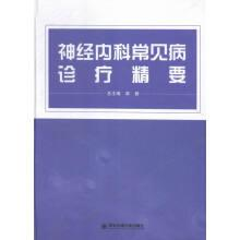 The essence of neurology department common disease diagnosis and treatment(Chinese Edition): SHAO ...
