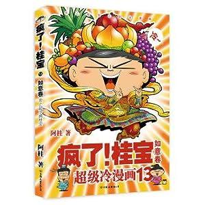 Crazy!GuiBao. 13. ruyi volume (platinum)(Chinese Edition): A GUI ZHU