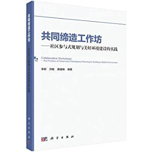 Jointly created workshops(Chinese Edition): LI XUN .