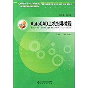 AutoCAD computer guidance tutorial(Chinese Edition): WANG YU QIN