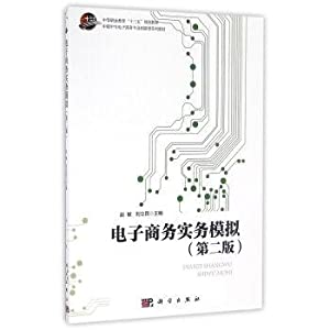 E-commerce practice simulation (second edition)(Chinese Edition): ZHAO MIN .