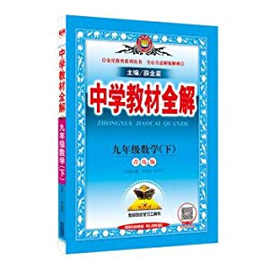 Middle school teaching material the whole solution Ninth grade math Qingdao version in the spring ...