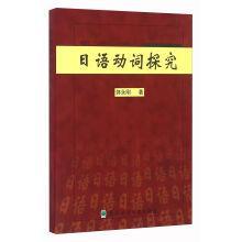 Japanese verbs inquiry(Chinese Edition): GUO YONG GANG ZHU
