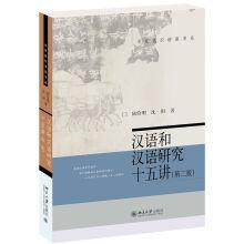 Chinese research and Chinese ten five lectures: LU JIAN MING