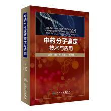 Traditional Chinese medicine (TCM) molecular identification technology: CAO HUI .