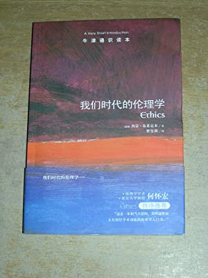 Ethics: A Very Short Introduction (Chinese Edition)